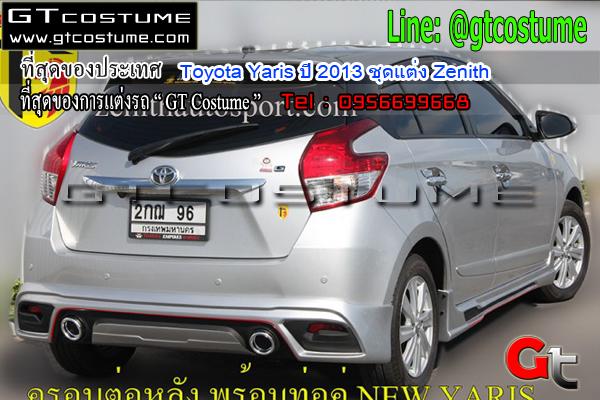 แต่งรถ Toyota Yaris ปี 2013 ชุดแต่ง Zenith