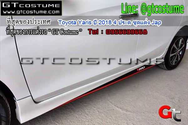 แต่งรถ Toyota Yaris ปี 2018 4 ประต ชุดแต่ง Jap