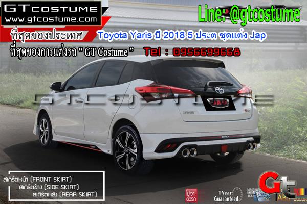 แต่งรถ Toyota Yaris 5ประตู ปี 2017-2018 ชุดแต่ง Jap