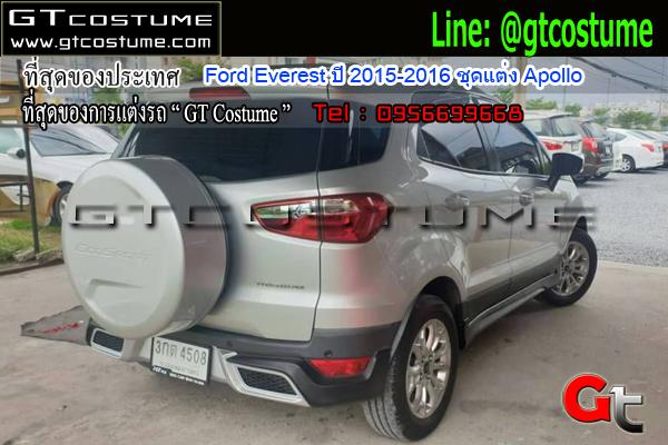 แต่งรถ Ford Everest ปี 2015-2016 ชุดแต่ง Apollo