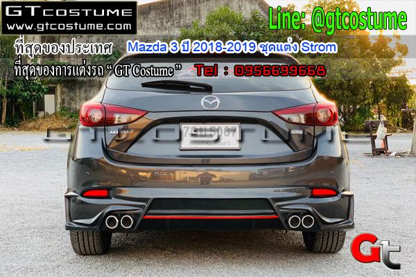 แต่งรถ Mazda 3 ปี 2018-2019 ชุดแต่ง Strom