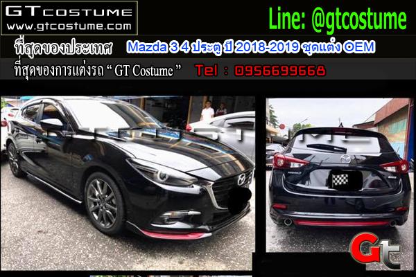 แต่งรถ Mazda 3 4 ประตู ปี 2018-2019 ชุดแต่ง OEM
