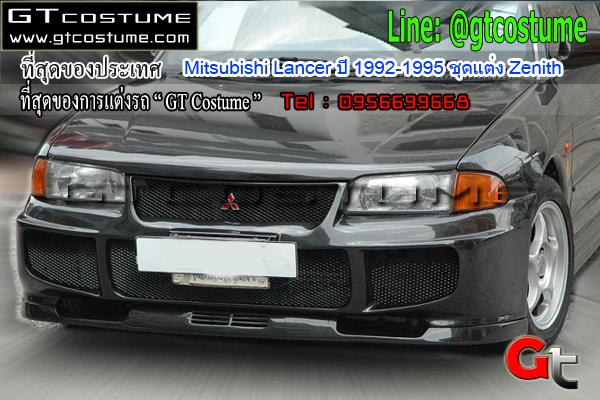 แต่งรถ Mitsubishi Lancer ปี 1992-1995 ชุดแต่ง Zenith