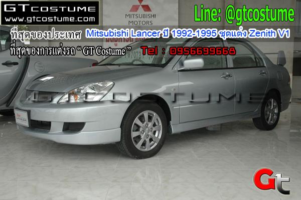 แต่งรถ Mitsubishi Lancer ปี 1992-1995 ชุดแต่ง Zenith V1