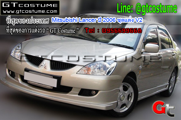 แต่งรถ Mitsubishi Lancer ปี 2006 ชุดแต่ง V2