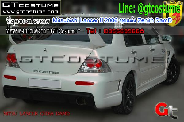 แต่งรถ Mitsubishi Lancer ปี 2006 ชุดแต่ง Zenith DamD