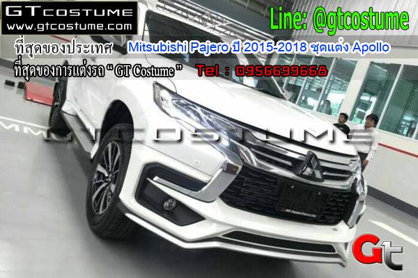 แต่งรถ Mitsubishi Pajero ปี 2015-2018 ชุดแต่ง Apollo