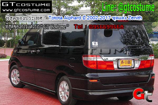 แต่งรถ Totota Alphard ปี 2002-2017 ชุดแต่ง Zenith