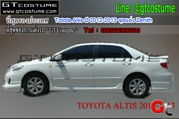 แต่งรถ toyota Altis ปี 2012-2013 ชุดแต่ง Zenith