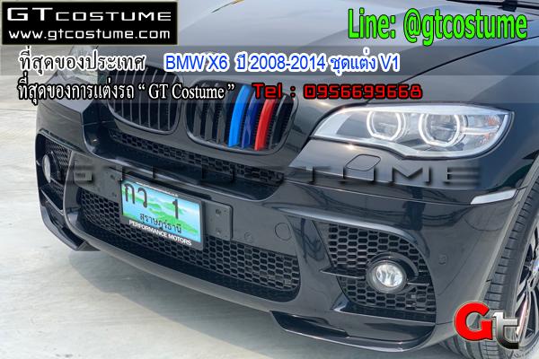 แต่งรถ BMW X6 ปี 2008-2014 ชุดแต่ง V1