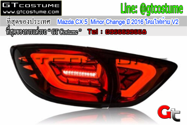 แต่งรถ Mazda CX5 2015 ไฟท้ายแต่ง DAZZ Fellows