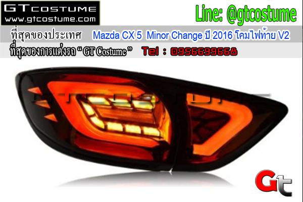 แต่งรถ Mazda CX 5 Minor Change ปี 2016 โคมไฟท้าย V2