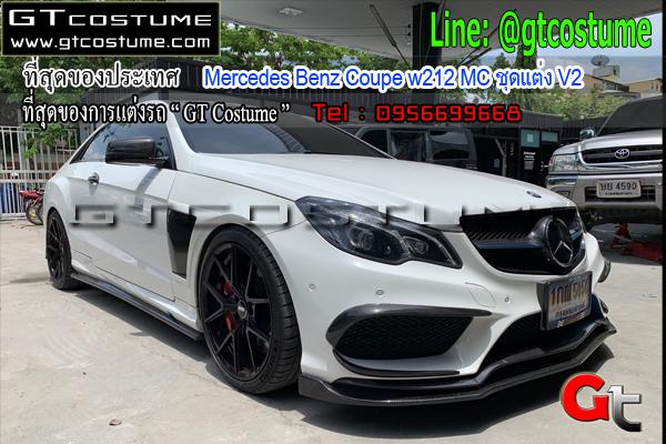 แต่งรถ Mercedes Benz Coupe w212 MC ชุดแต่ง V2