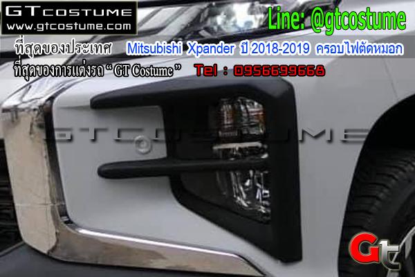 แต่งรถ Mitsubishi Xpander ปี 2018-2019 ครอบไฟตัดหมอก