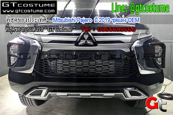 แต่งรถ Mitsubishi Pajero ปี 2019 ชุดแต่ง OEM