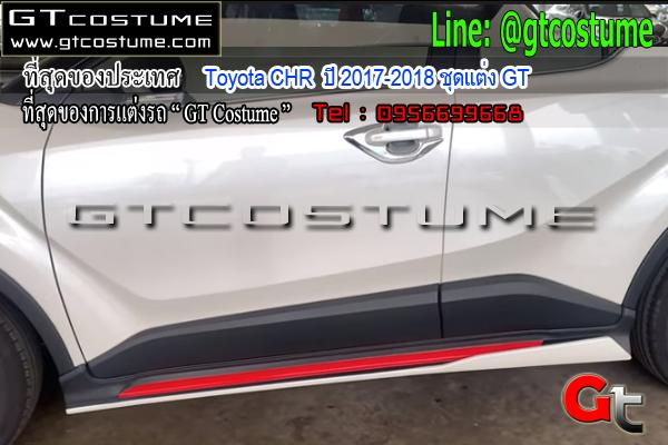 แต่งรถ Toyota CHR ปี 2017-2018 ชุดแต่ง GT