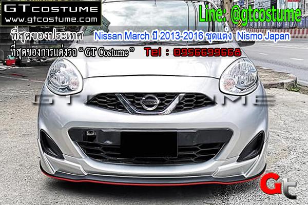 แต่งรถ Nissan March ปี 2013-2016 ชุดแต่ง Nismo Japan