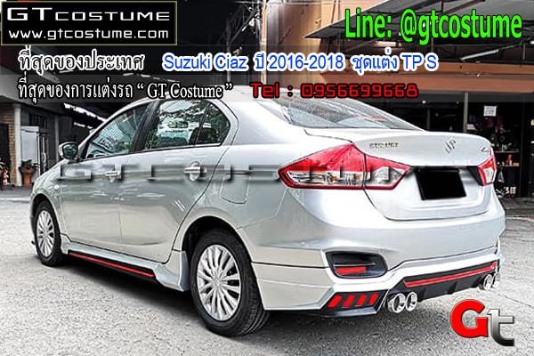แต่งรถ Suzuki Ciaz ปี 2016-2018 ชุดแต่ง TP S