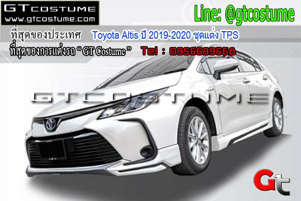 แต่งรถ Mitsubishi Triton ปี 2019-2020 ชุดแต่ง TPS