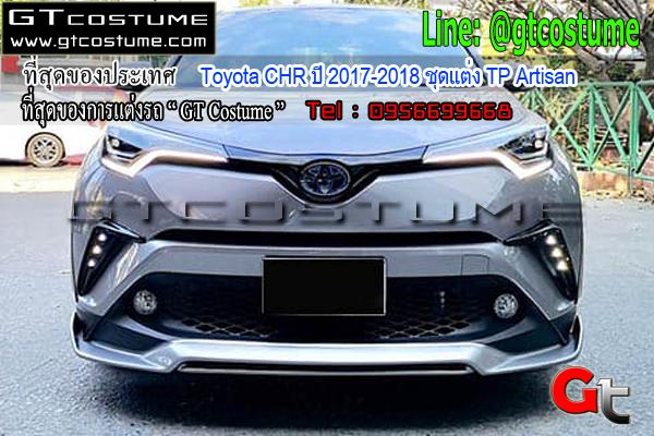 แต่งรถ Toyota CHR ปี 2017-2018 ชุดแต่ง TP Artisan
