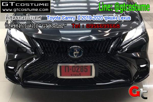 แต่งรถ Toyota Camry ปี 2019-2020 ชุดแต่ง Lexus