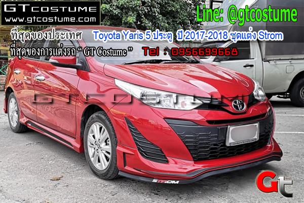 แต่งรถ Toyota Yaris 5 ประตู ปี 2017-2018 ชุดแต่ง Strom