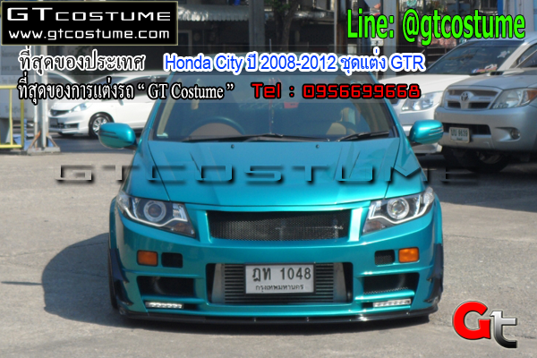 แต่งรถ Honda City ปี 2008-2012 ชุดแต่ง GTR