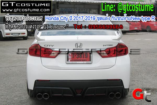 แต่งรถ Honda City ปี 2017-2019 ชุดแต่ง New type R