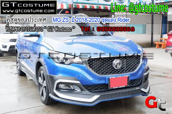 แต่งรถ MG ZS ปี 2018-2020 ชุดแต่ง Rider