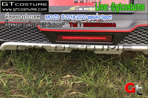 แต่งรถ MG ZS ปี 2018-2020 ชุดแต่ง Sport