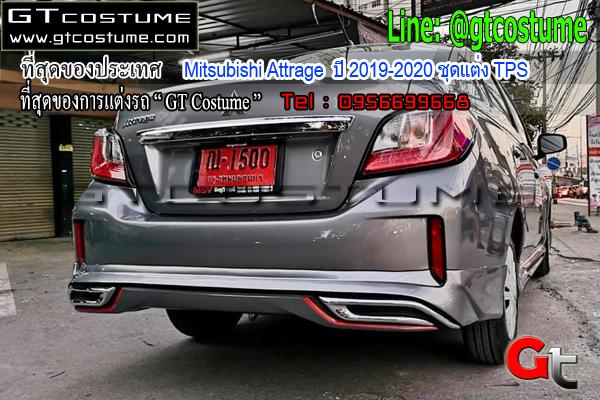 แต่งรถ Mitsubishi Attrage ปี 2019-2020 ชุดแต่ง TPS