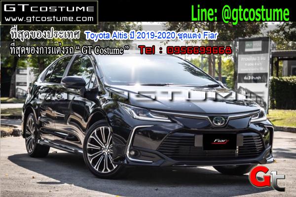 แต่งรถ Toyota Altis ปี 2019-2020 ชุดแต่ง Fiar