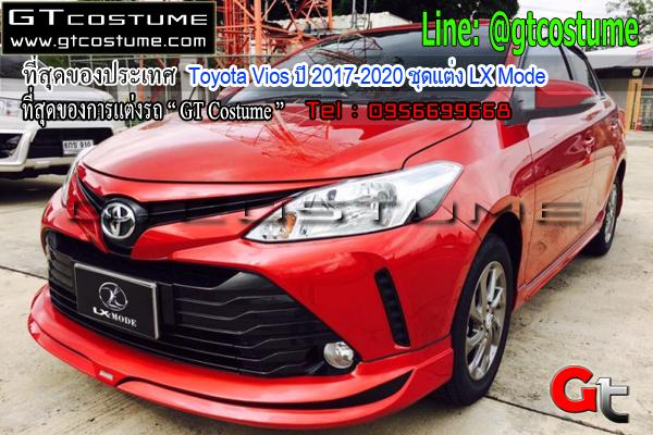 แต่งรถ Toyota Vios ปี 2017-2020 ชุดแต่ง LX Mode