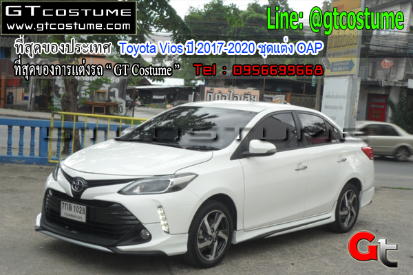 แต่งรถ Toyota Vios ปี 2017-2020 ชุดแต่ง OAP