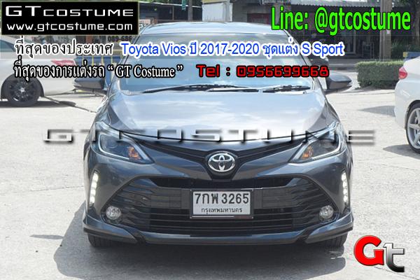 แต่งรถ Toyota Vios ปี 2017-2020 ชุดแต่ง S Sport