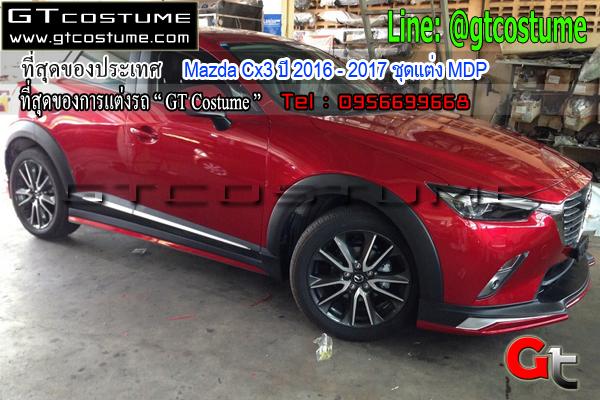 แต่งรถ Mazda Cx3 ปี 2016 - 2017 ชุดแต่ง MDP