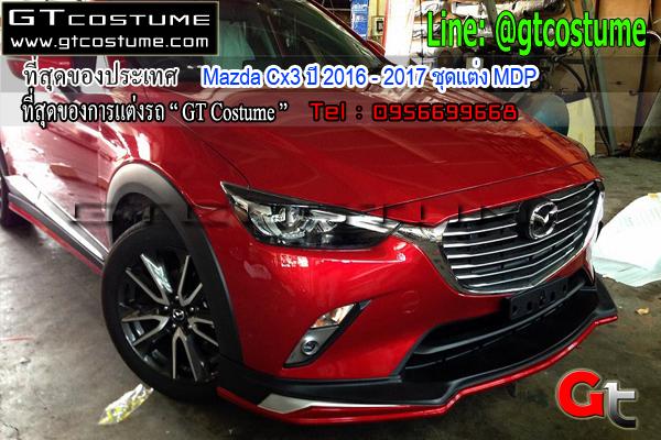 แต่งรถ Mazda Cx3 ปี 2016 – 2017 ชุดแต่ง MDP