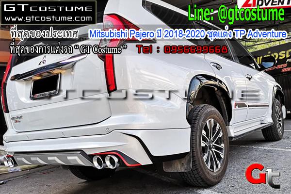 แต่งรถ Mitsubishi Pajero ปี 2018-2020 ชุดแต่ง TP Adventure