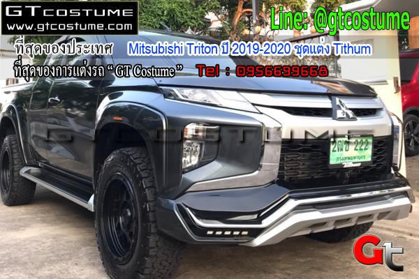 แต่งรถ Mitsubishi Triton ปี 2019-2020 ชุดแต่ง Tithum