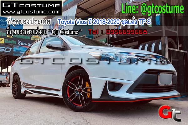 แต่งรถ Toyota Vios ปี 2018-2020 ชุดแต่ง TP S