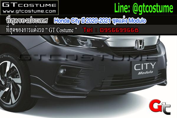 แต่งรถ Honda City ปี 2020-2021 ชุดแต่ง Modulo