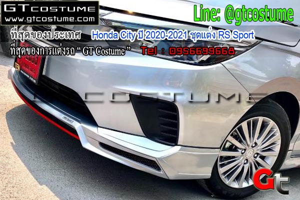 แต่งรถ Honda City ปี 2020-2021 ชุดแต่ง RS Sport