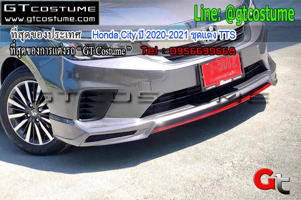แต่งรถ Honda City ปี 2020-2021 ชุดแต่ง TTS