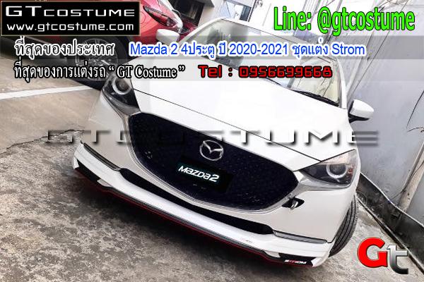 แต่งรถ Mazda 2 4ประตู ปี 2020-2021 ชุดแต่ง Strom
