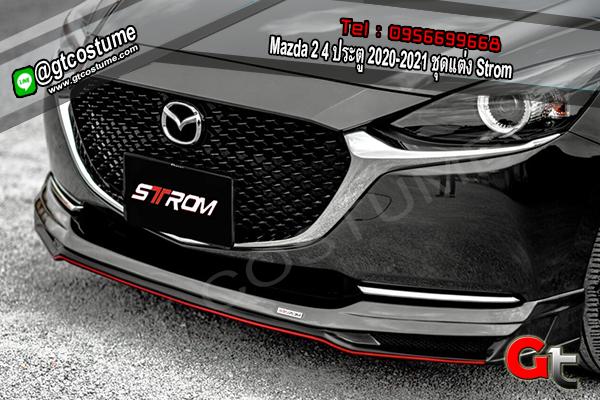 แต่งรถ Mazda 2 4 ประตู 2020-2021 ชุดแต่ง Strom