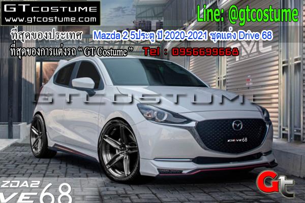 แต่งรถ Mazda 2 5ประตู ปี 2020-2021 ชุดแต่ง Drive 68
