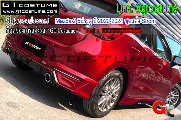 แต่งรถ Mazda 2 5ประตู ปี 2020-2021 ชุดแต่ง Strom