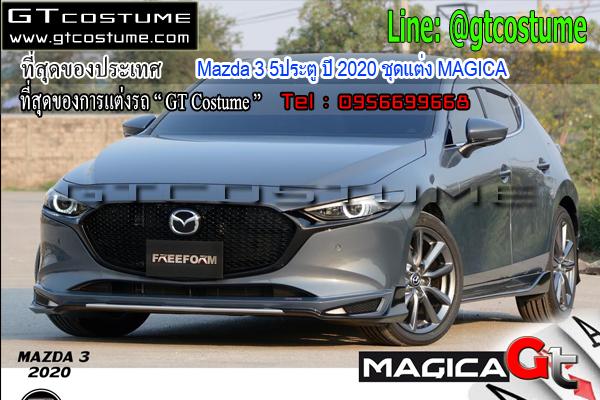 แต่งรถ Mazda 3 5ประตู ปี 2020 ชุดแต่ง MAGICA