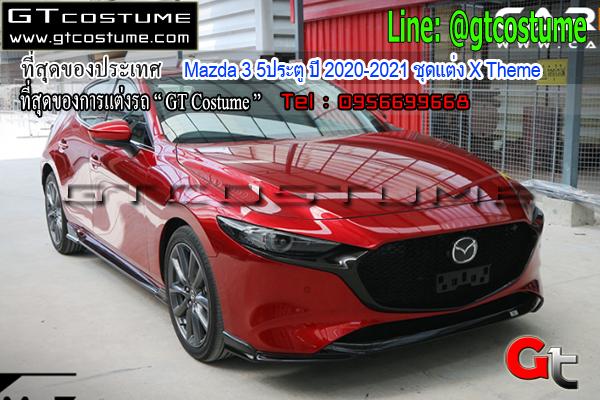 แต่งรถ Mazda 3 5ประตู ปี 2020-2021 ชุดแต่ง X Theme