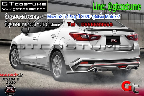 แต่งรถ Mazda2 5ประตู ปี 2020 ชุดแต่ง Matrix 2